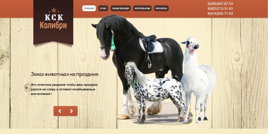 Сайты конных клубов в москве мужчина изнасиловал девушку в клубе