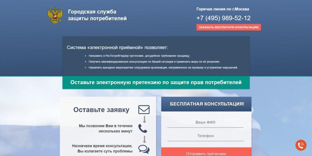 союз потребителей москва горячая