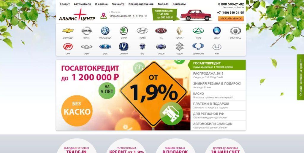 Альянс центр москва автосалон отзывы ломбард залоговые автомобили