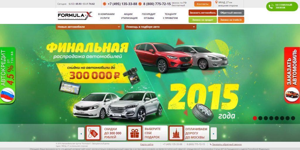 formulax-1024x514