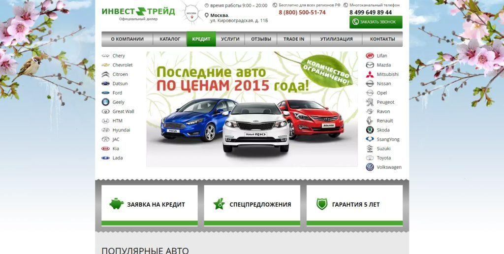 Автосалон инвест в москве автосалоны в москве коммерческий транспорт