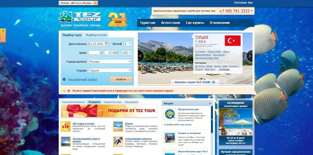 Компания tez tour официальный сайт сайт страховой компании медэкспресс