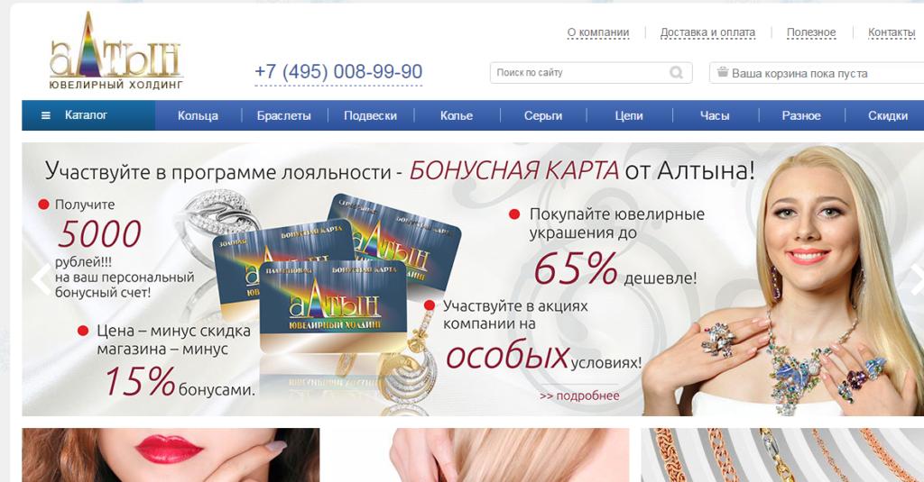 Алтын Ювелирный Магазин Официальный Сайт Москва