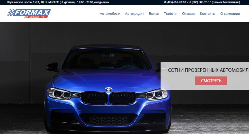 Отзывы о автосалоне в москве формакс продажа авто в ломбард екатеринбург