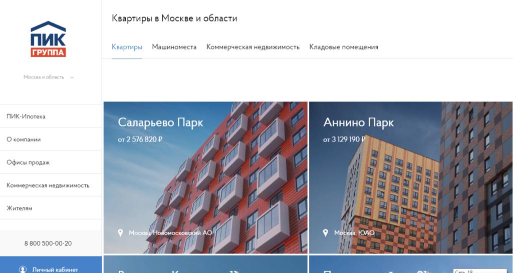 Группа компаний пик официальный сайт москва вакансии лучшие языки для создания сайтов