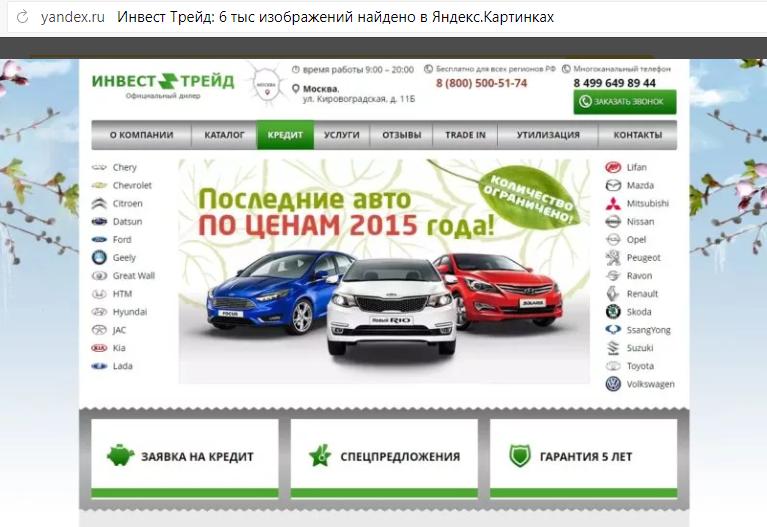 Автосалон инвест трейд москва кировоградская автосалоны зил в москве