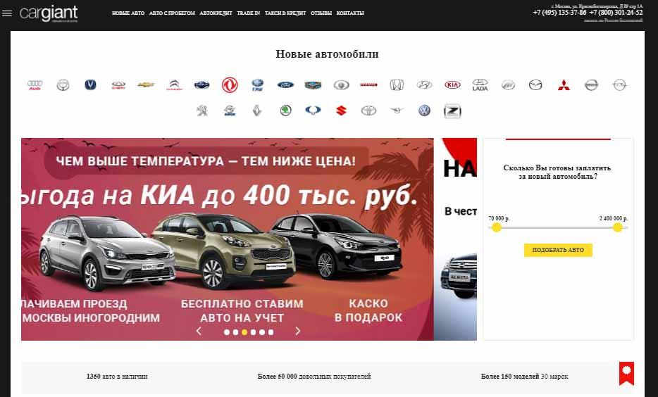 Сайт автосалона CarGiant