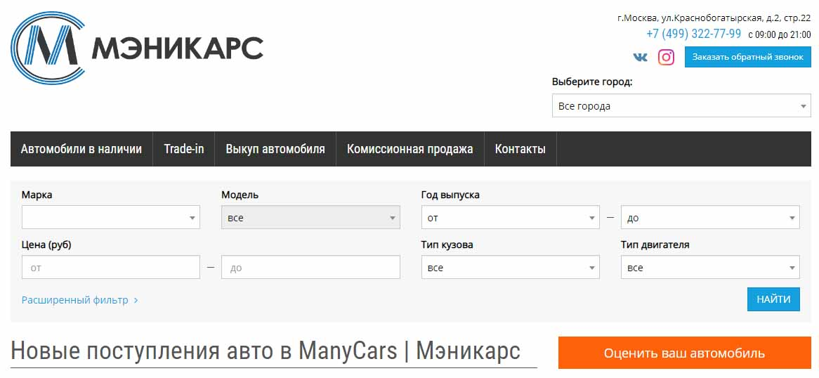 menycars