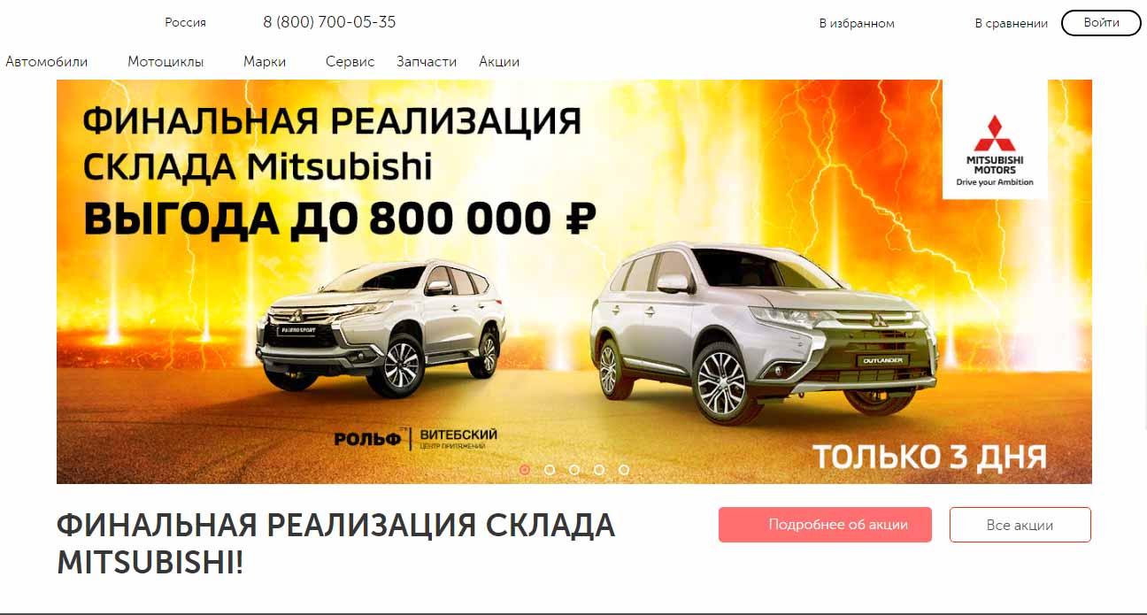 Автодиллер Рольф