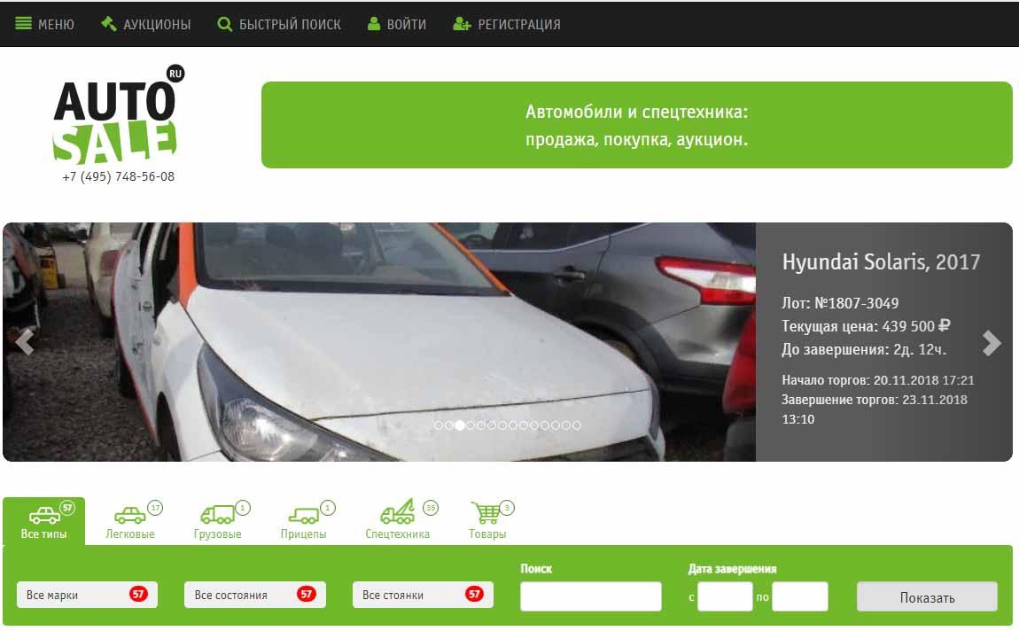 Сайт Autosale